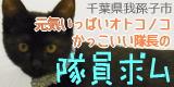 taicho2-ごはん準備を手伝う隊長(動画)/ささみ入荷ー♪