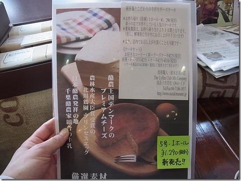 R0109051_thumb-おみやげウレシイ隊長/コーヒーを求めて~