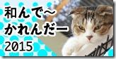nagonde-2015_bn02-今年もはじまります★和んで~カレンダー参加募集