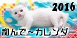 nagonde-2016_bn-ウチノコカレンダー2016★受付開始