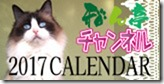 calendar2017_thumb-定休日は。