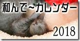 calendar2018_bn-復活★ウチノコカレンダー