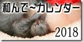calendar2018_bn3-入荷でした/8月1日~長期休暇に入ります