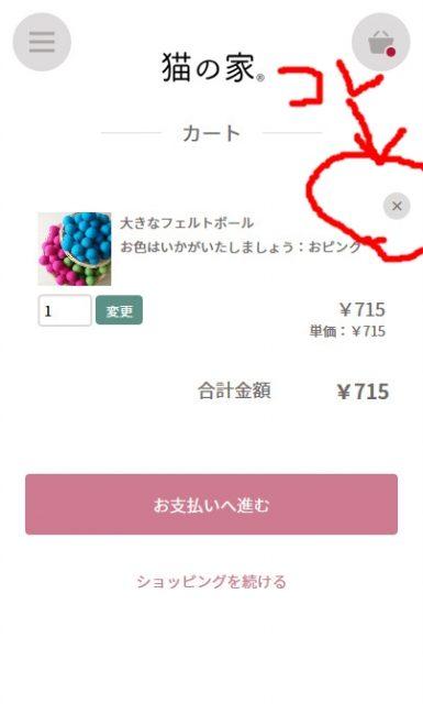 ショッピングカート-スマホ-385x640-26日本販売★カートの商品削除のご説明