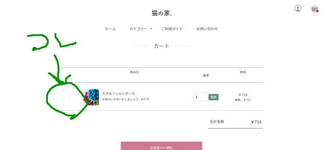 ショッピングカート-PC-640x298-26日本販売★カートの商品削除のご説明