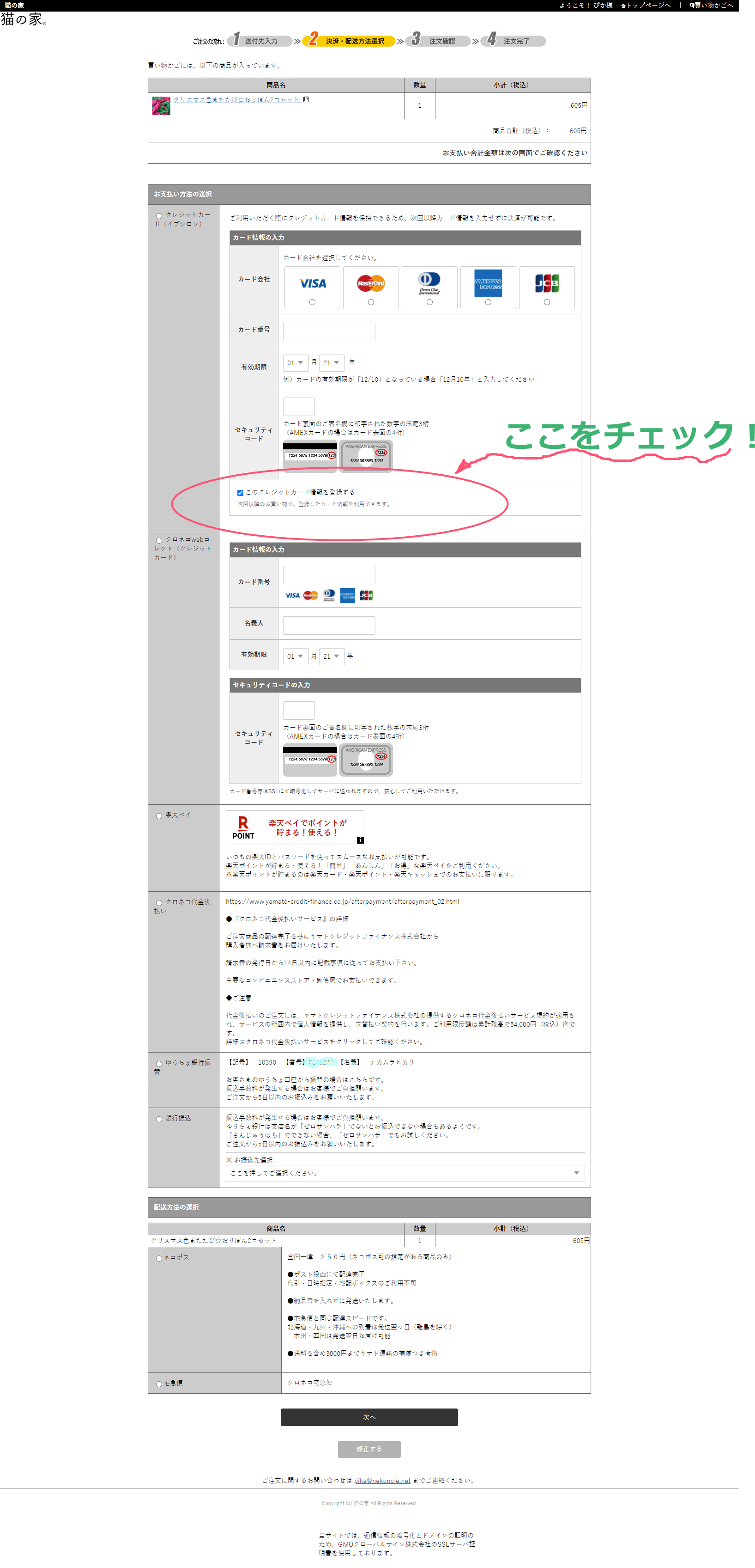 決済・配送方法選択-nekonoie.net_-楽天ペイご利用方法