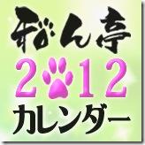 20110704044221ecf-今年もウチノコカレンダー発売になりました♪