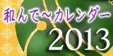 20120705151334cb2-ことしもウチノコカレンダー写真受付開始しています~♪