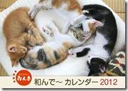 2012_nagontei_calendarSAMPLE-ポストカードプレゼント。