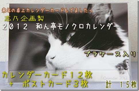 2012mono-ぷちボンボン祝、追加されてます~。