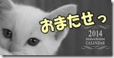 2014cal-志乃企画★モノクロカレンダーカード2014