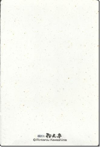 IMG_7747____thumb-志乃企画さん新作和紙カード