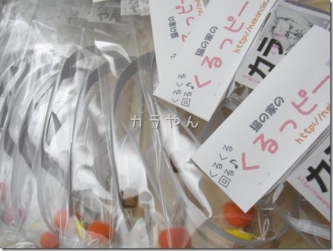 R0012814_thumb-カラやん交換用★キラキラくるっピー★ミニ発売とカラやんカンケイ・ヨッパライおもちゃ入荷