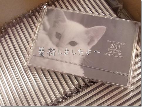 R0024223_thumb-志乃企画 ★ 2014カレンダーカードセット発売