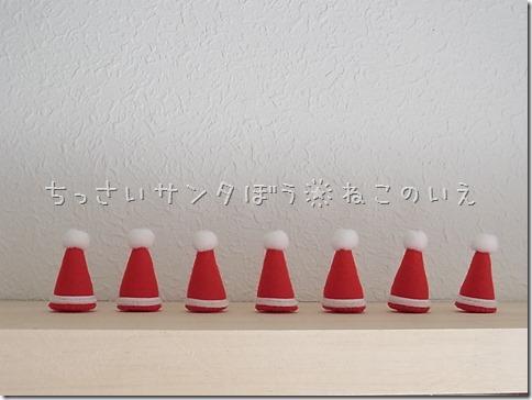R0027652_thumb-本日の作業台★ちっさいサンタ帽とほわほわミニツリー/隊長1階に出撃