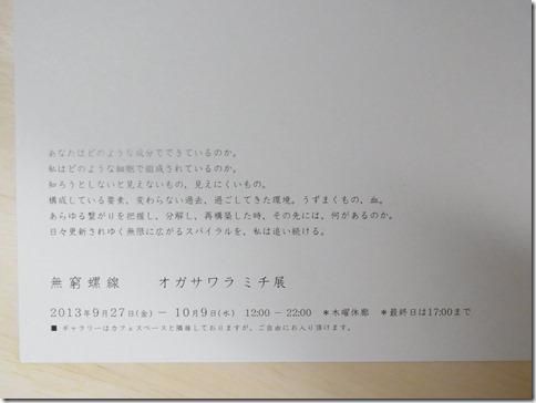 R0029973_thumb-冬の汐博クリマ出店完了★ご一緒した作家さんとげっとしたもの