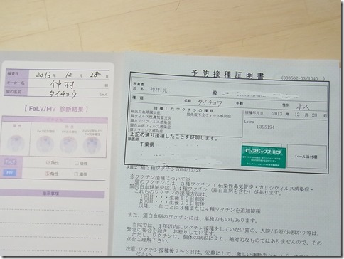 R0030912_thumb-隊長、2回目ワクチンとウイルス検査★イヤイヤ隊長★