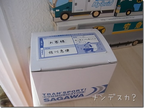 R0041656_thumb-宅急便の送料が変わります。