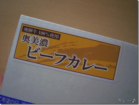 R00792150001_thumb-飛騨ギュー♪