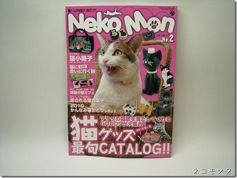 R0084821_thumb-NekoMon