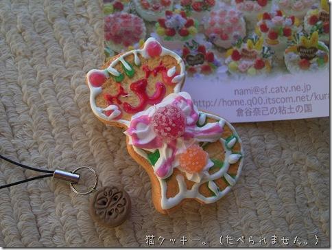 R0089485_thumb-現在製作中/冬の汐博クリマ2週目購入品。