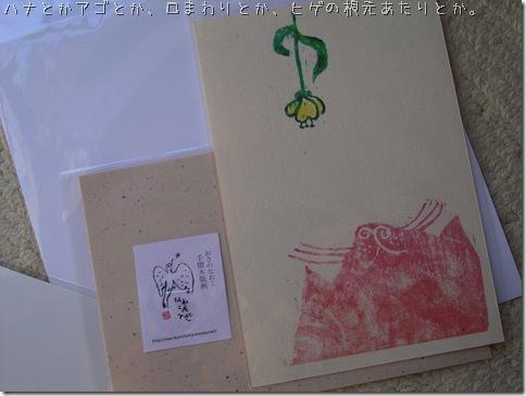 R0089492_thumb-現在製作中/冬の汐博クリマ2週目購入品。