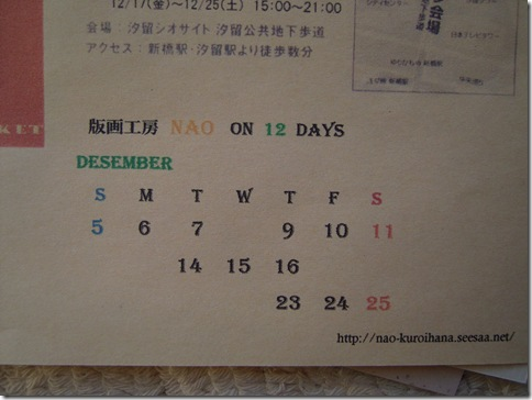 R0089494_thumb-現在製作中/冬の汐博クリマ2週目購入品。