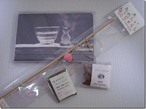 R00896790001_thumb-カレンダー+おもちゃの福袋 3種