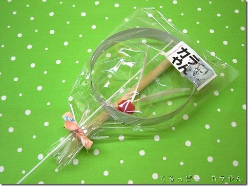 R0093180_thumb-くるっピー「カラやん」