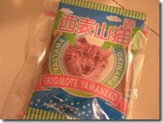 R0099167_thumb-冬の汐博2011クリエーターズマーケット1日目。