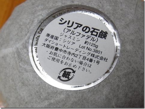 R0104240_thumb-★アルファデル★シリアの石鹸 ジャスミン★Alfadel Soap 使用レポ。