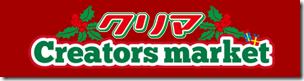 ct_banner201-冬の汐博クリエイターズマーケット2013