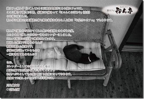 resize0648_thumb-志乃企画★モノクロカレンダーカード2014