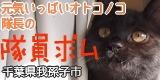 taicho-催促隊長/ちゃっくん新しい目